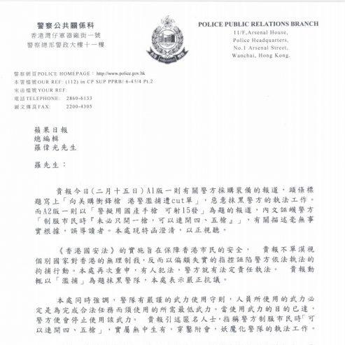 警方譴責《蘋果日報》抹黑警隊