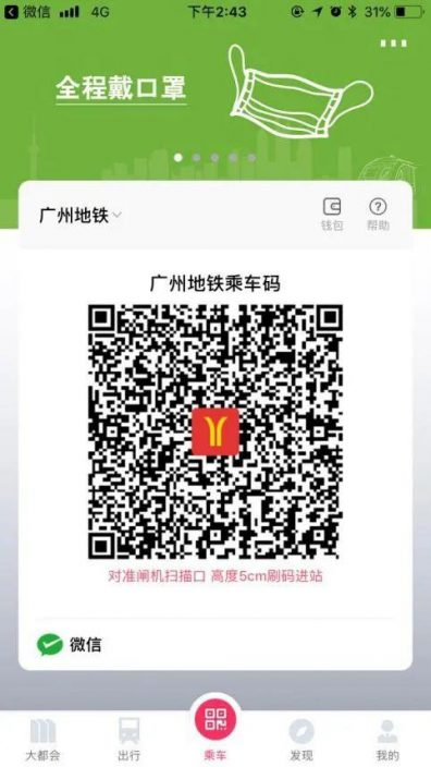 又添一城!今天起 上海廣州地鐵二維碼互聯互通