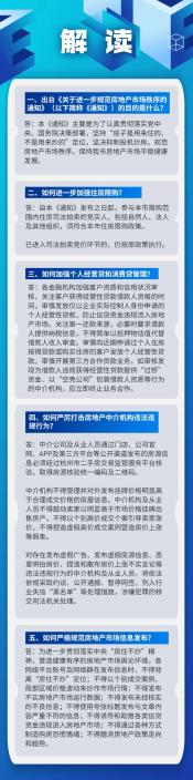 剛剛!杭州法拍房納入住房限購!