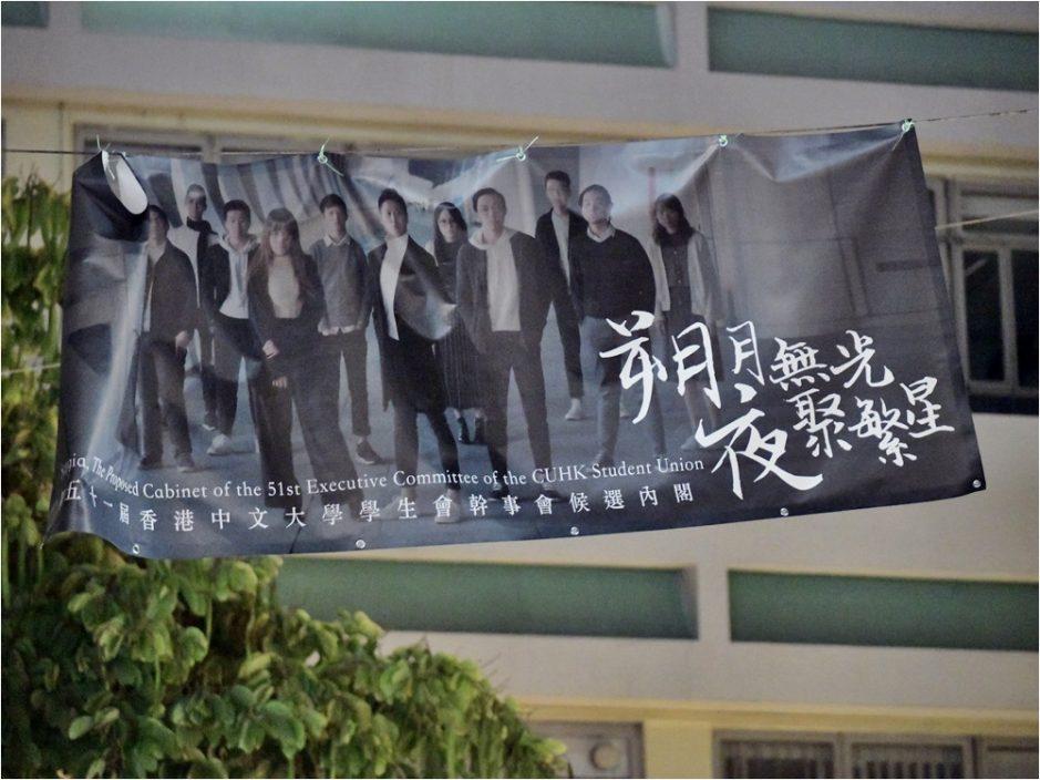 學生會內閣「朔夜」稱遭校方威脅 中大斥失實言論