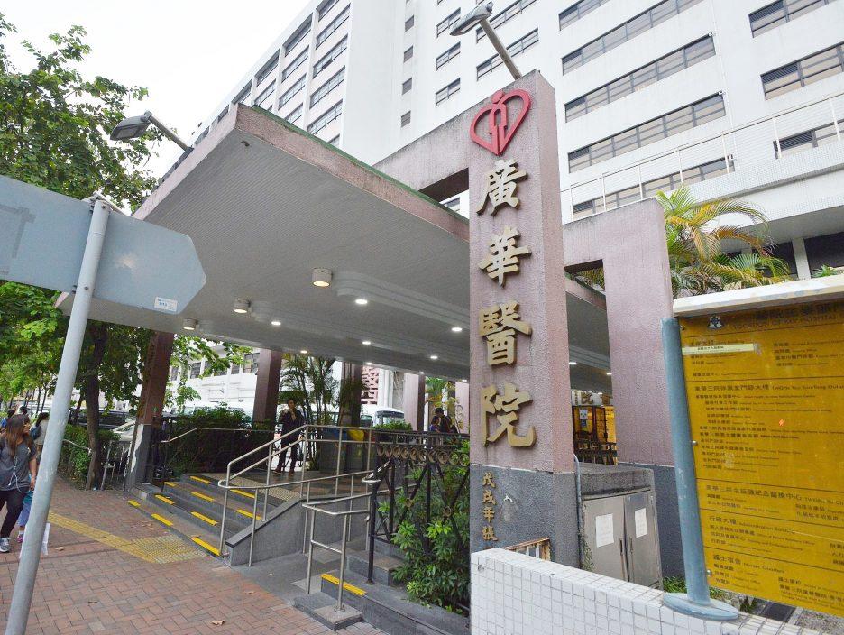 广华医院63岁男病人急症室等候区离世 转交死因庭跟进