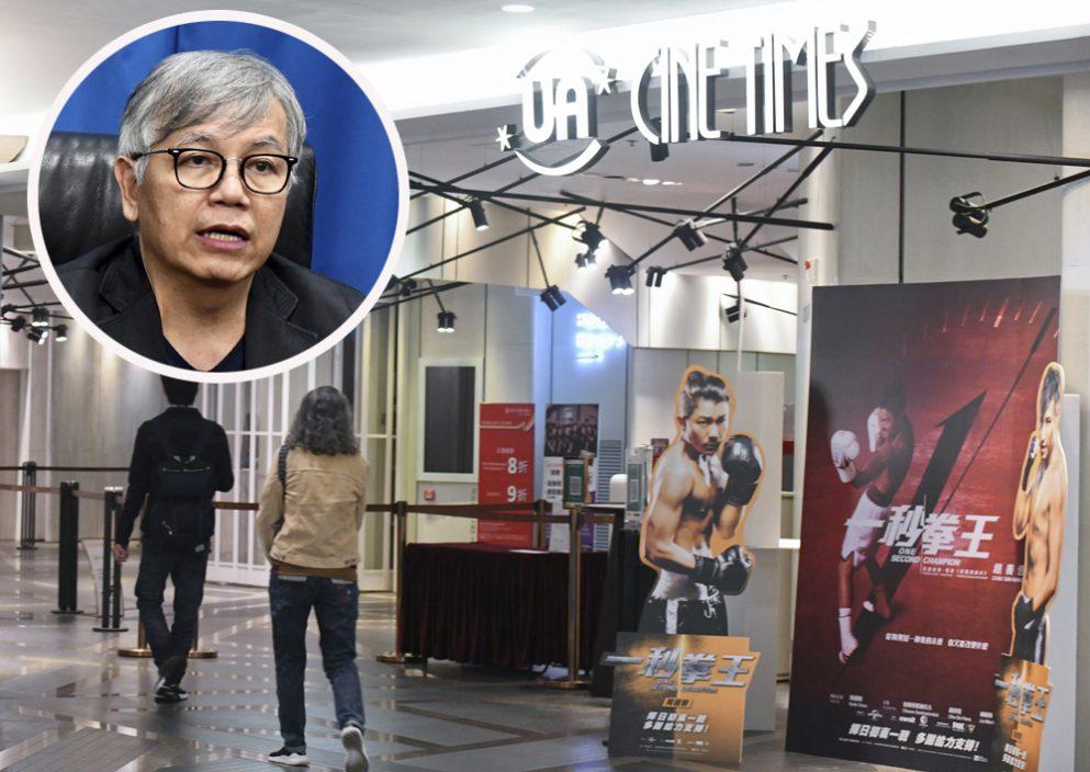 【UA结业】疫情下票房减至约3亿元 田启文忧现骨牌效应