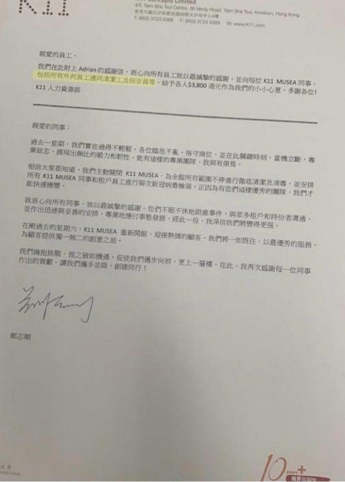 【Kelly Online】 郑志刚向K11 MUSEA员工派3800元 包括所有外判员工
