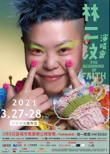 首场日是卢凯彤35岁冥寿      林二汶红馆Show门票只剩单座位