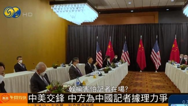中美高层对话美方加时讲话本来不想让中国记者留低 中方据理力争