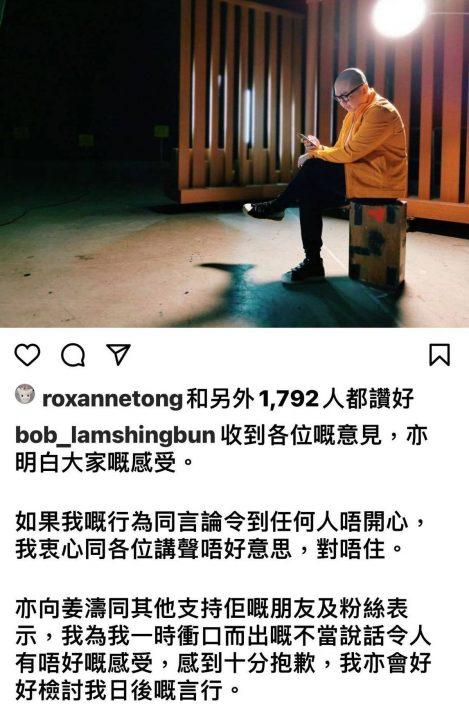 """邓智坚扮""""姜蓉""""遭狂轰  Bob为冲口而出向姜涛道歉"""