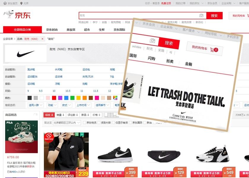 京东网站Nike广告口号被指挑衅 成内地网民围攻目标