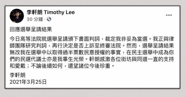 李轩朗被裁定非妥为当选,一称无改以过半票数当选事实。(李轩朗社交网页截图)