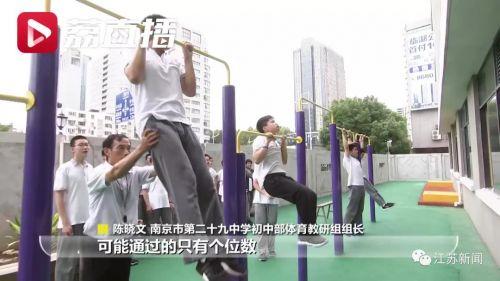 南京中小學生體質健康不合格,不發畢業證書!