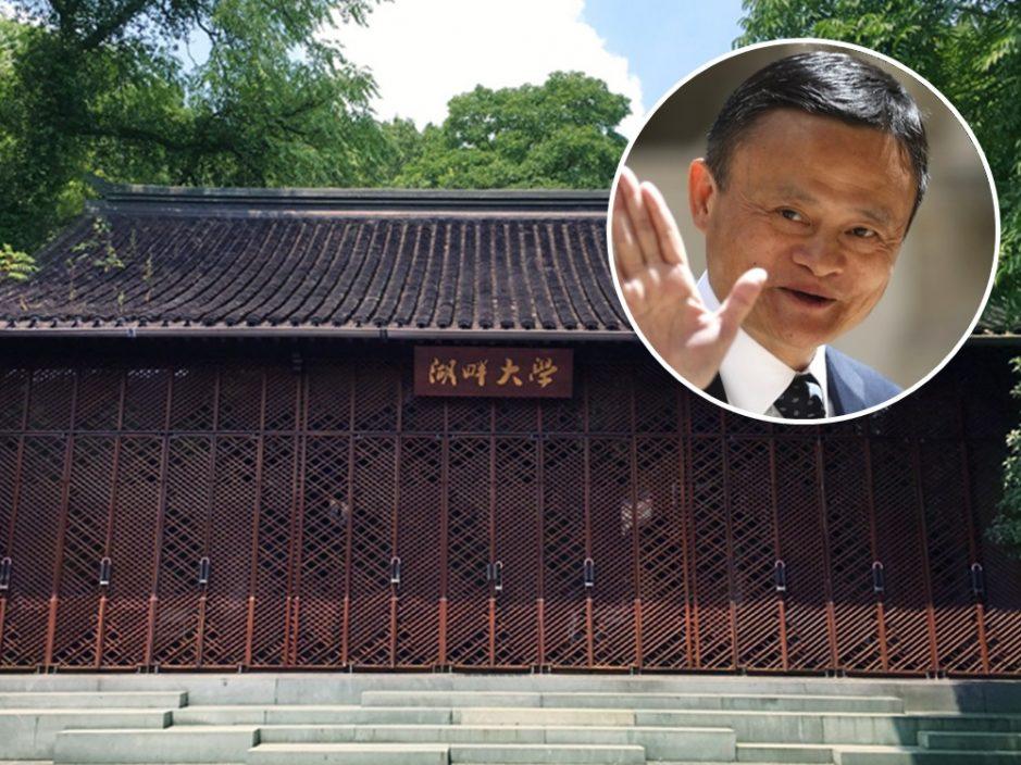 外媒指北京要求由马云创立的湖畔大学停止收生