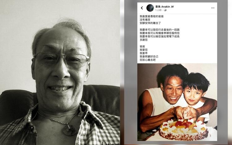 儿子公布死讯      黄树棠患癌病逝终年77岁