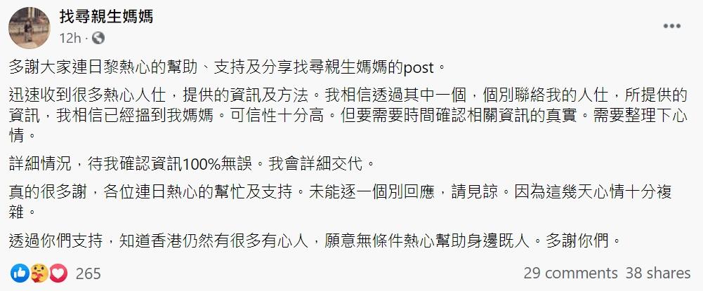 【Juicy叮】港男开FB专页寻失散多年母 热心网民相助4日有新进展