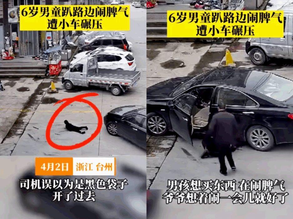 浙江6岁男童趴路中心扭计 遭黑色轿车误以为胶袋辗过