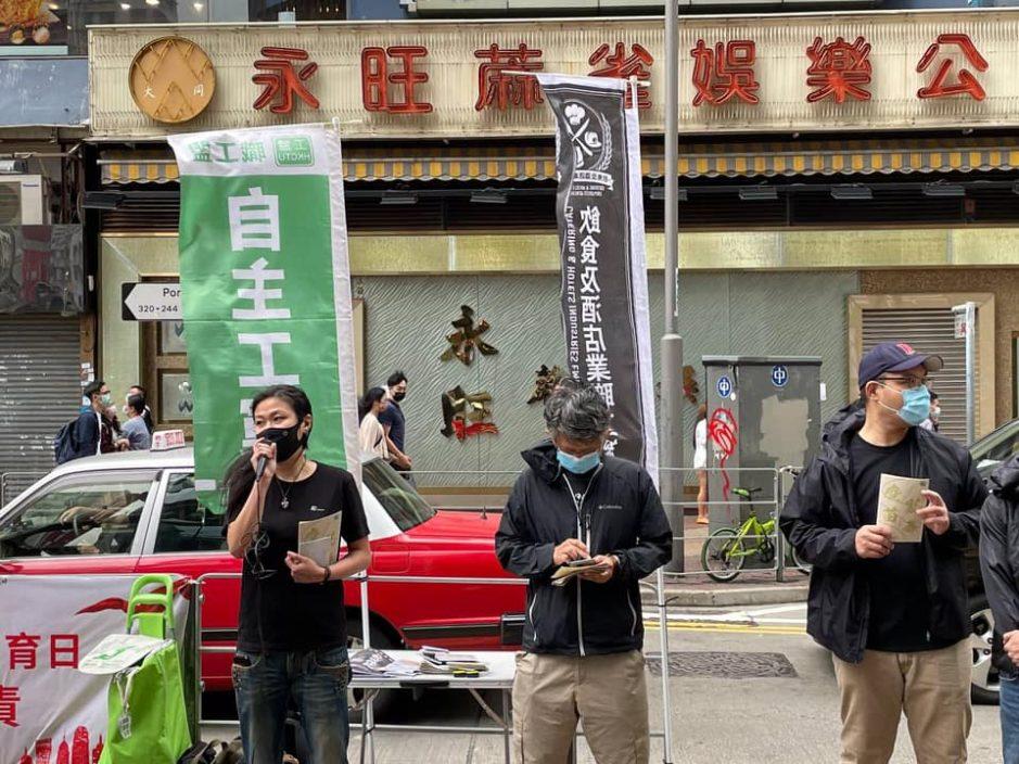 职工盟接逾20雇员被迫打针求助 涉及4至5间食肆