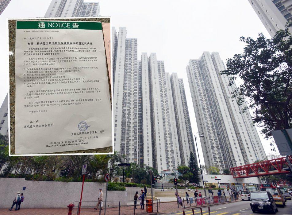 荃湾丽城花园二期4座现初步确诊个案 管业处:大厦或需强检