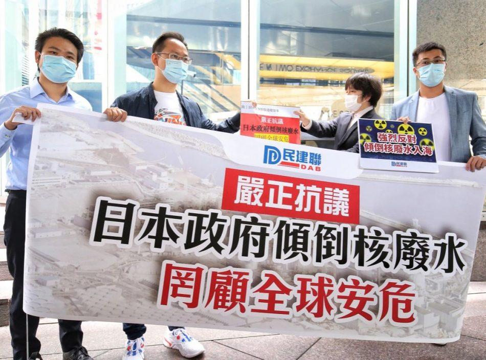 民建联反对日本排放核废水入海 促设联合技术工作组