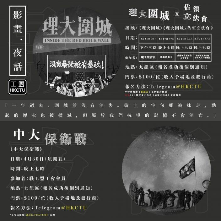 """【独家】隐蔽播""""反修例""""电影 职工盟搞政治活动"""