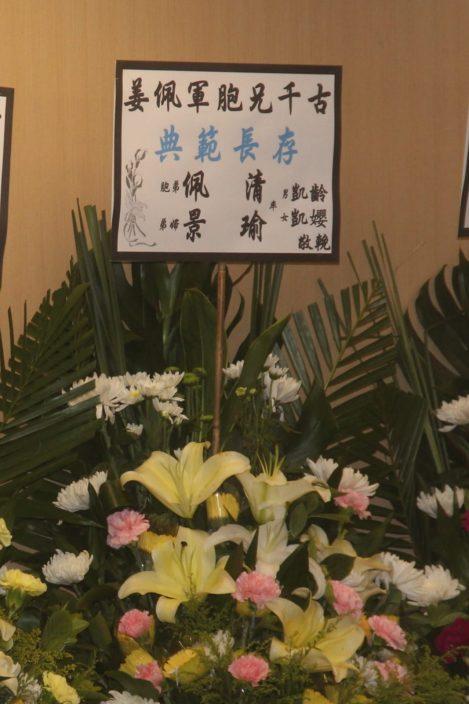 【王钟丧礼】周润发成龙送花牌 狄龙郑则士到场悼念