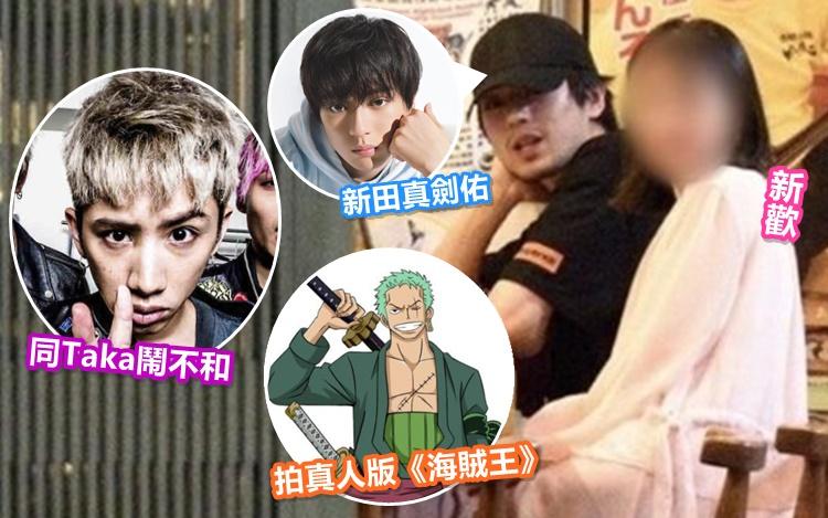 【疑陷三角恋】收1亿日圆拍《海贼王》 新田真剑佑为新欢同Taka闹不和
