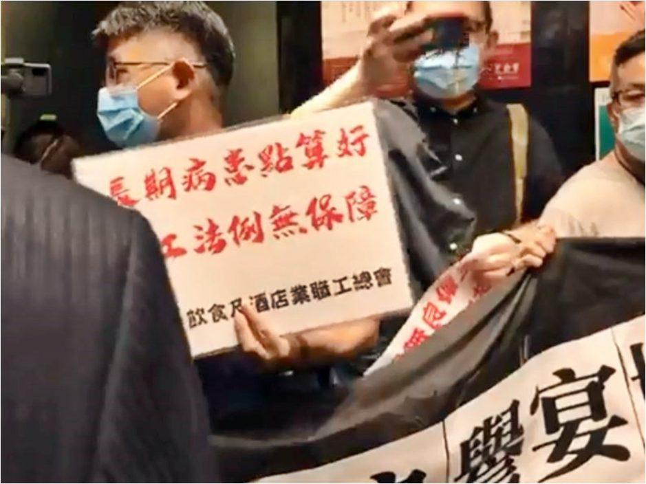 职工盟到誉宴观塘分店请愿 抗议集团强迫员工打针