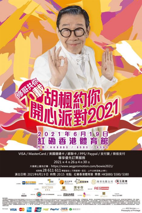 89岁高龄再开红馆Show   胡枫邀Supper Moment任嘉宾