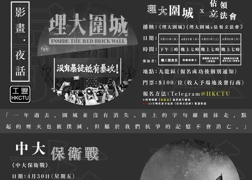 """【独家】职工盟""""黑暴""""片放映会临时""""缩沙"""" 警员到场调查"""