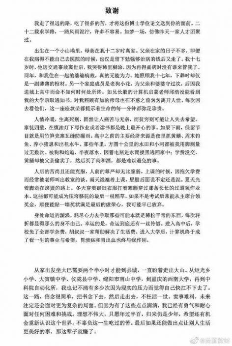 中科院一博士论文致谢火了!网友:读完已是泪流满面