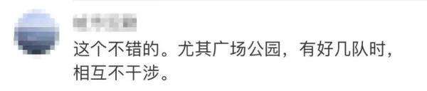 """广场舞也能""""静音""""?网友:希望全国推广→"""