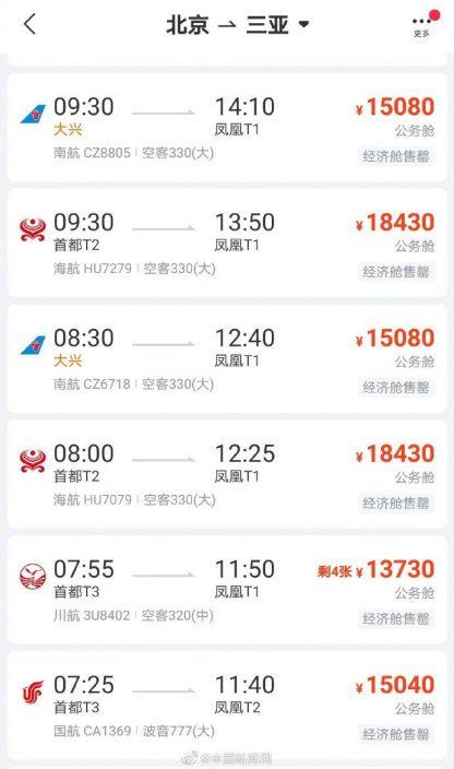 五一假期連休5天 五一多條熱門航線機票價格上漲