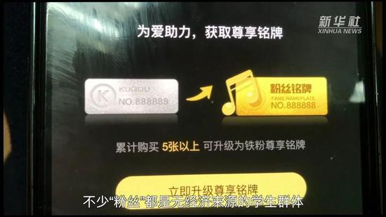 新華社點名QQ音樂、酷狗音樂、網易雲音樂誘導粉絲氪金
