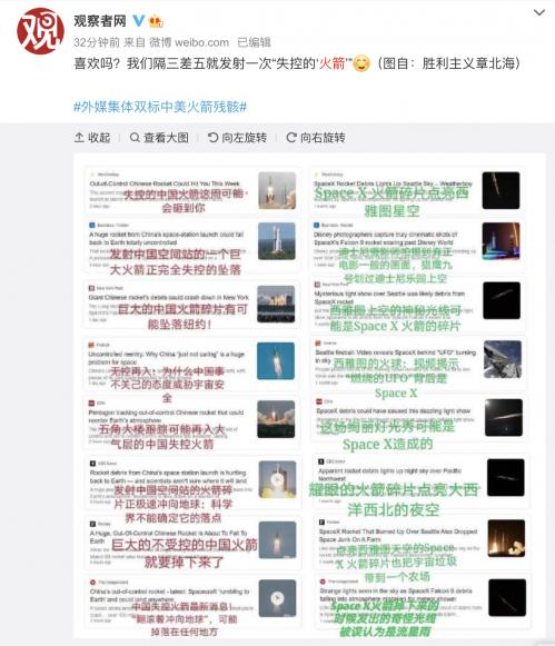 """中国火箭残骸""""砸脑袋""""?网友:这张图太讽刺"""