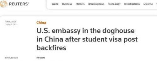 美国驻华大使馆的道歉,你收到了没?
