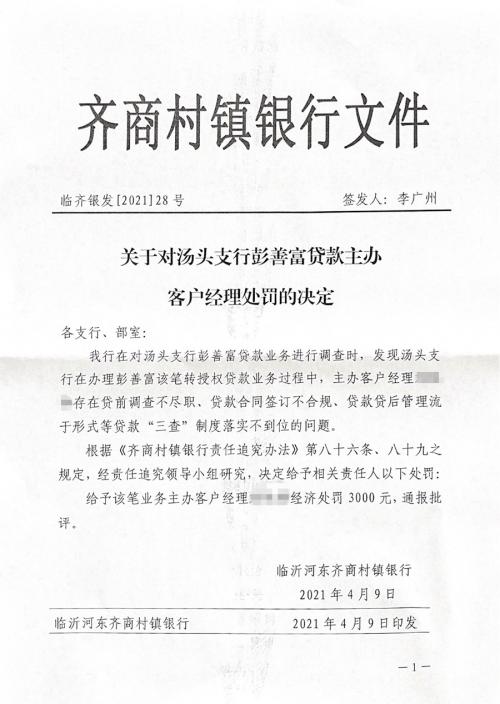 """山东男子""""被贷款""""百万:涉事支行长被免 警方介入"""