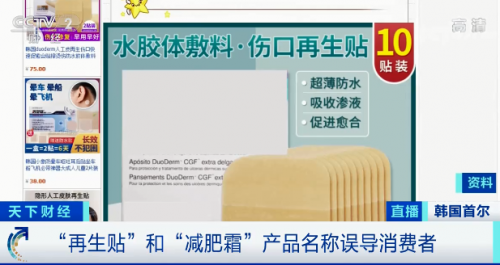 曝網紅韓國爆款減肥霜、疤痕貼 涉嫌虛假宣傳
