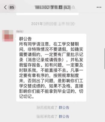 江苏盐城一学校强制学生实习,否则不给毕业证!