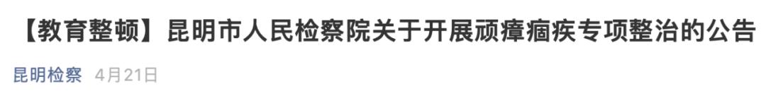 """中央督导组点名孙小果案和两个""""大老虎"""",背后有深意"""
