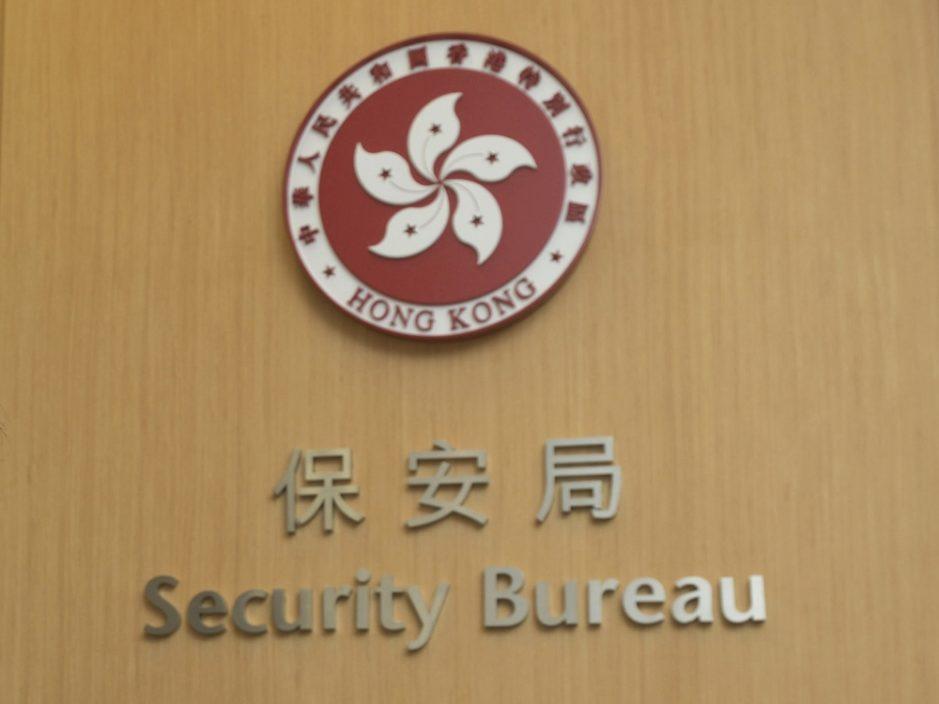 保安局举行跨部门桌面演习 模拟应对台风袭港情况