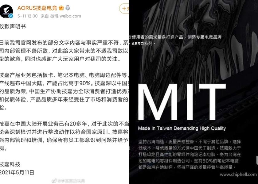 技嘉内地网站宣传被指贬低中国制造 官方急道歉