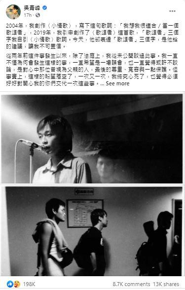 被前老板控违《著作权法》    吴青峰撰4千字长文誓保苏打绿歌曲