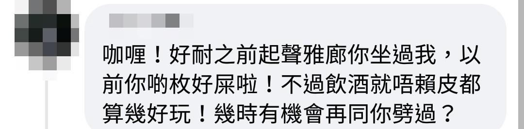 """不忿被重提""""咖喱事件""""再开火 吴若希约网民返TVB当面对质"""
