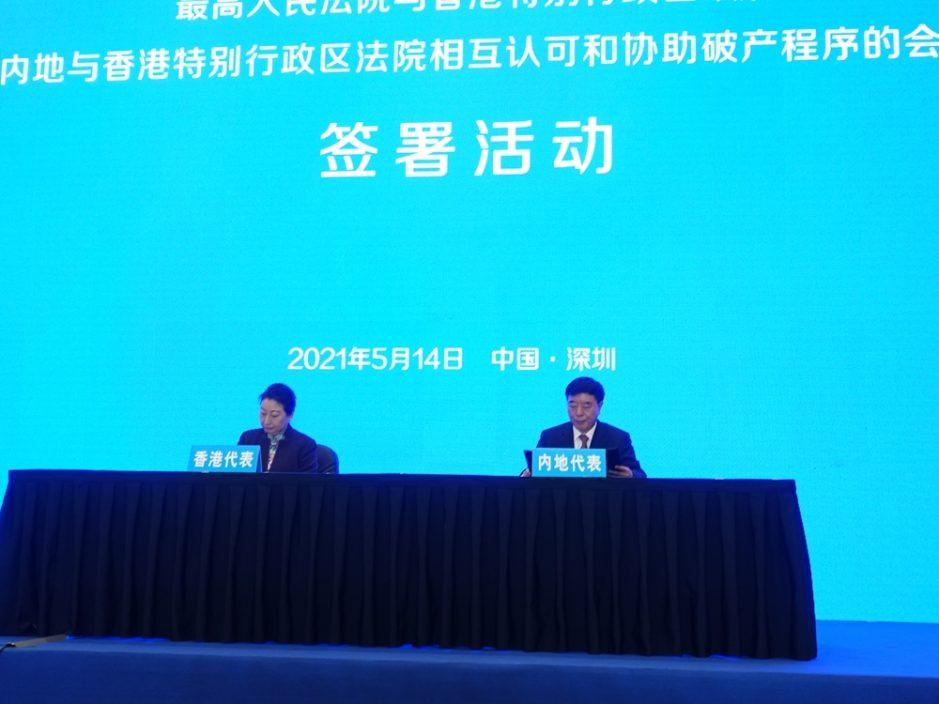 香港与内地签署相互认可和协助破产程序会谈纪要