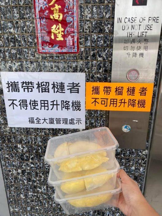 """【Juicy叮】""""携榴莲者不得用升降机""""大厦通告惹热议"""