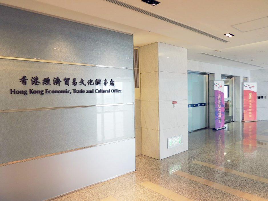本港在台经济贸易文化办事处即日起暂停运作