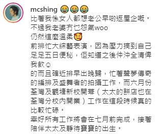 """麦秋成澄清夜归老婆冇诈型        汤怡""""520""""晒大肚写真"""