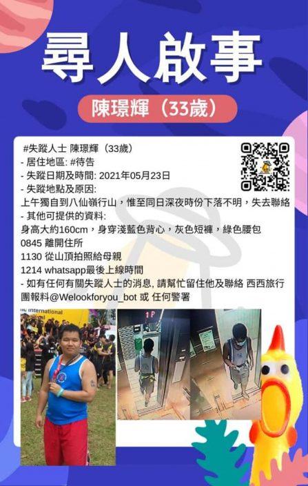 酷热下独行八仙岭33岁男失踪 离家天眼画面曝光