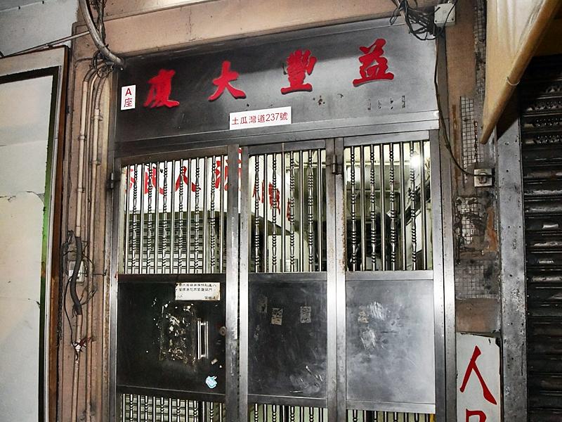 51岁男染退伍军人症 居九龙城益丰大厦