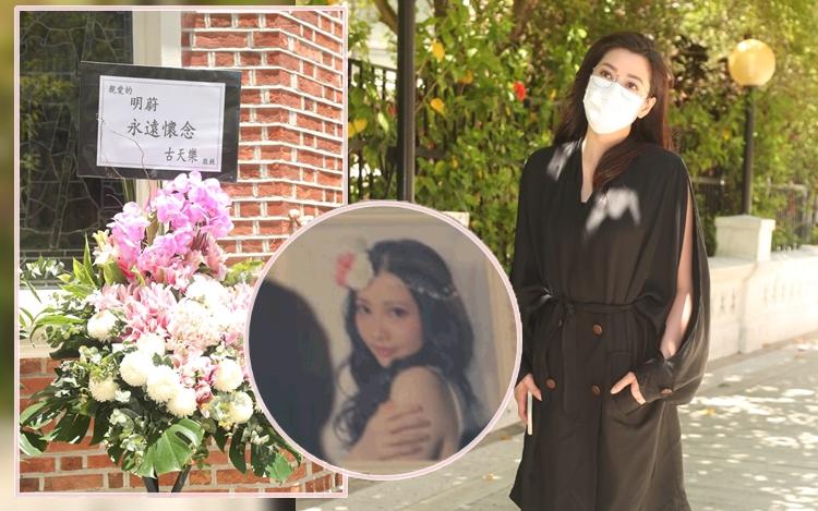 【李明蔚安息礼】古天乐送花牌悼念     林淑敏赞Sarena积极抗病