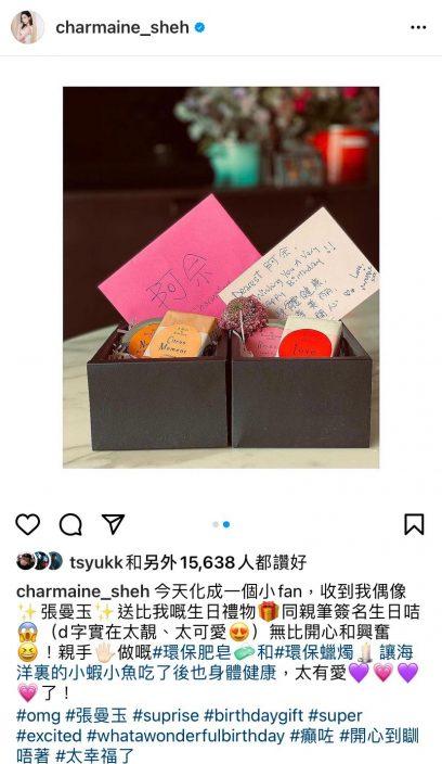46岁生日收偶像张曼玉礼物   佘诗曼兴奋如追星少女