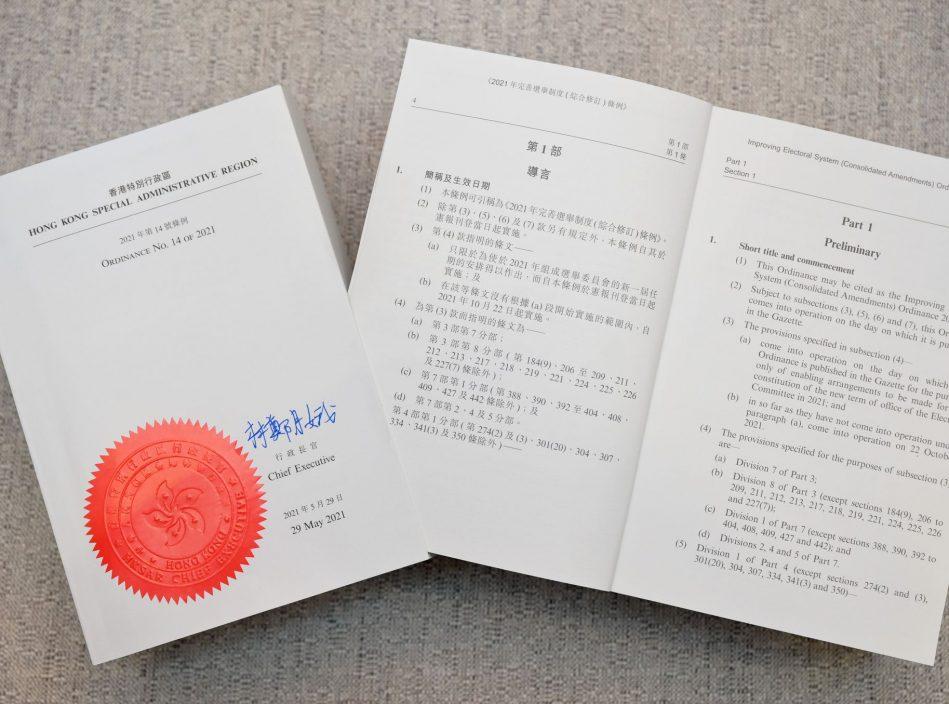修订选举制度条例刊宪生效 政府:将妥善筹备及举行选举