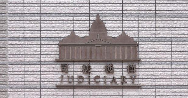 司法机构提出改进处理针对法官及司法人员行为的投诉机制。(港台图片)